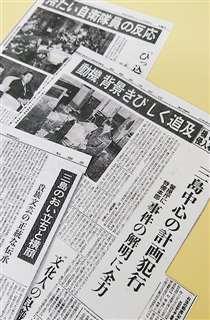 三島の割腹事件を報じる昭和45年11月26日付の秋田魁新報