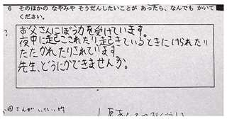 亡くなった千葉県野田市の女の子が、父親からの虐待について助けを求めたアンケートのコピー