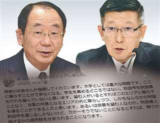 佐竹知事(右)、穂積市長と藤副学長のフェイスブックのコラージュ