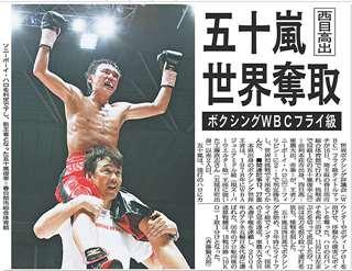 五十嵐の世界王座奪取を報じる秋田魁新報=平成24年7月17日付