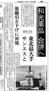 和光薬品の合併を伝える秋田魁新報=平成5(1993)年12月9日付朝刊