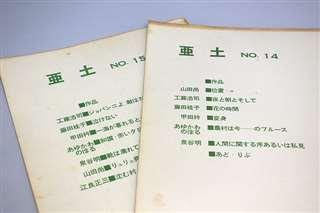 酷評された詩が載った昭和44年5月発行の「亜土」14号(右)