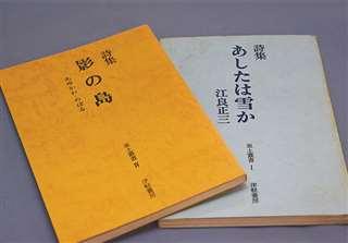 江良さんらとともに名を連ねた亜土叢書4「影の島」(左)