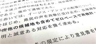 県議会の自民党会派が提出し、27日の本会議で可決された意見書。「ゼロベースでの再検討」を求めている