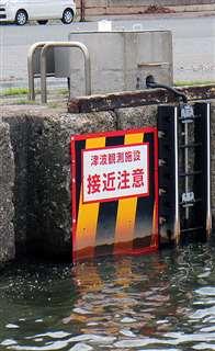 秋田港にある気象庁の巨大津波観測計