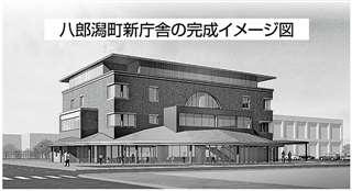 八郎潟町新庁舎の完成イメージ図