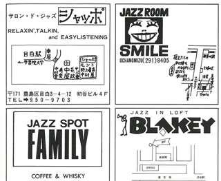ジャズ喫茶、ジャズバーなどの広告(1970年代のコンサートパンフレットから)