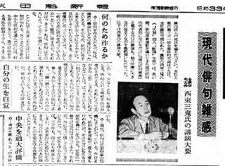 西東三鬼を講師に迎えた全県俳句大会の様子を伝える秋田魁新報=昭和33年10月21日付