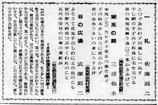 昭和35年5月、さきがけ俳壇で初の推薦作家に。佐藤は舘岡家に婿入りする前の旧姓