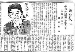 似顔絵付きの湖畔時報「漫訪記」=昭和39年6月24日付