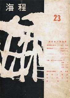 昭和40年の新人賞を発表した俳誌「海程」23号