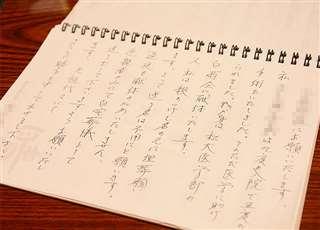武さんが残したノート。葬儀は要らないことや、献体の意志がつづられていた
