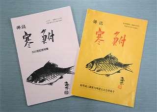 俳誌「青泥」終刊の少し前に創刊された「寒鮒」。表紙は義父・舘岡栗山の絵