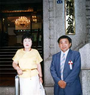 海程賞授賞式の会場、九段会館前で妻暁子と=昭和62年8月