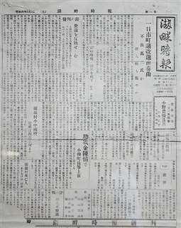 湖畔時報の創刊号。左上に舘岡栗山が「発刊の辞」をつづっている
