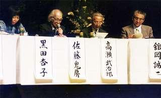 秋田市文化章制定50周年記念の俳句大会で選者を務めた(右端)=平成12年