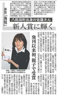 長女詠子の海程新人賞受賞を報じる秋田魁新報=平成24年4月12日付