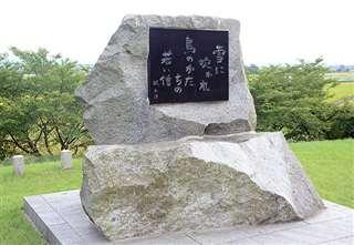 八郎潟町の塞ノ神農村公園に立つ句碑