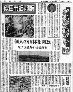 山林開放を伝える秋田魁新報=昭和54年11月19日付朝刊