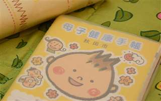 子どもが生まれた時にもらう母子手帳。美奈さんが生まれた時、「おめでとう」という言葉が欲しかったと優子さんは語る
