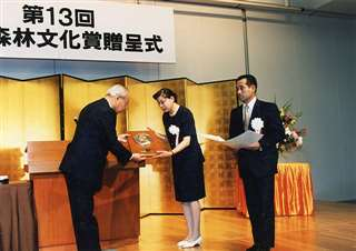 朝日森林文化賞の贈呈式(右端)。中央が家内のシンコ