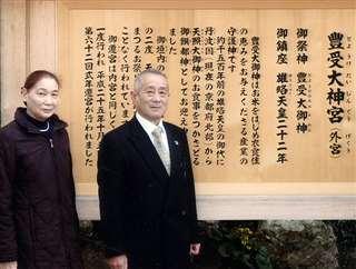 家内のシンコと伊勢神宮を訪れる=平成25(2013)年12月初旬