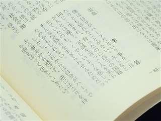 中学時代の卒業文集。李さんは「混血」というタイトルで、自身のルーツをつづった