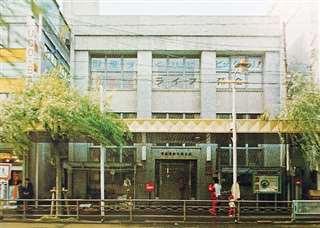 最後の行員生活を送った大館支店(羽後銀行80年史)