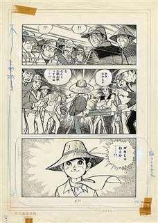 三平三平の登場シーンの原画((C)矢口高雄、横手市増田まんが美術館所蔵)