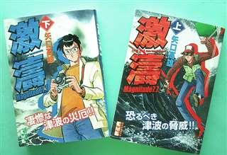 平成17年に復刊された「激濤」