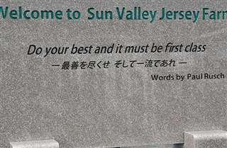 キープ協会を創設したポール・ラッシュ博士の言葉。土田牧場の石碑に刻んである