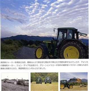清里農業学校には最新のアメリカ製トラクターが導入されていた=キープ協会のホームページから