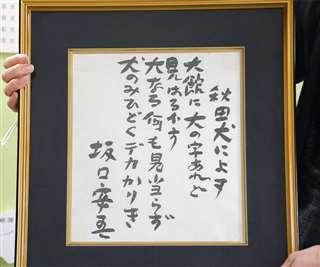 坂口安吾が大館と秋田犬についての印象を表した書