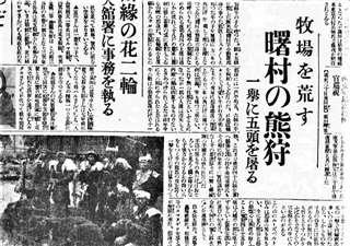 曙村のクマ駆除を報じた秋田魁新報=昭和18年5月2日付