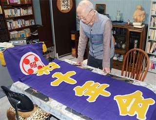 昭和10年会の旗を保管している有明さん。会長として1976年に巡行を経験した