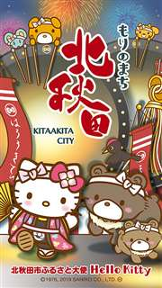 オリジナルデザインのハローキティ。観光資源と組み合わせた各季節のデザインがある(北秋田市提供)
