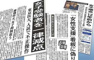 女子の点数を減点していた東京医大の不正入試を報じる新聞紙面