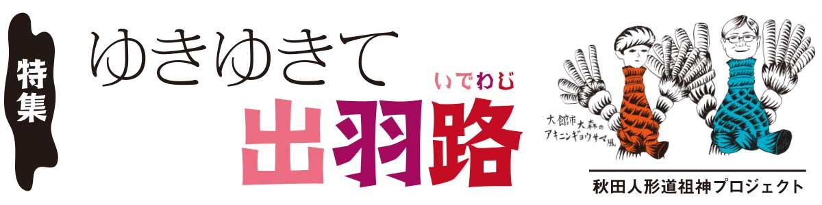 ゆきゆきて出羽路(2)~第一回・末野鹿島人形コンテスト~ 秋田魁 ...
