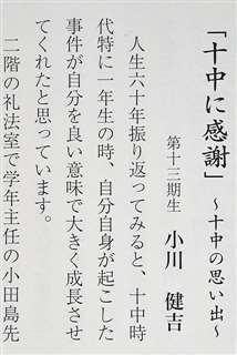 記念誌に寄稿した文章