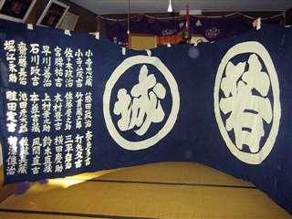 城町町内会館に眠っている紺色の幕(小寺さん提供)