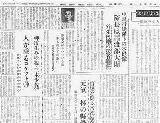 利夫について紹介する1945年5月31日付の秋田魁新報