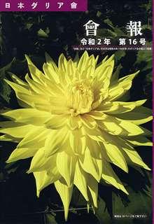 再結成された日本ダリア会が年1回発行している会報(今年3月発行の第16号)