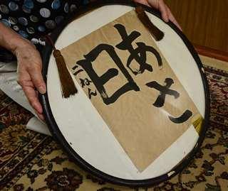 小学2年の時、秋江さんが書いた「あさ日」の習字。父が額に飾った当時のまま、実家の押し入れにしまってあった(写真を一部加工)