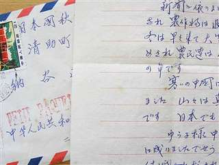 中国のおばさんから送られてきた手紙