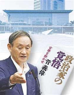 首相官邸と記者会見する菅、自著「政治家の覚悟」