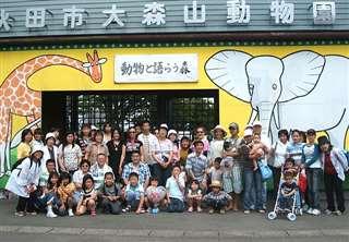 秋田市の大森山動物園を訪れたバス旅行