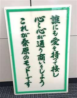 卸団地に移転した際、社屋入り口に掲げたモットーの看板