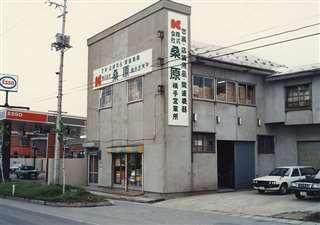 昭和50年、初めて開設した横手営業所
