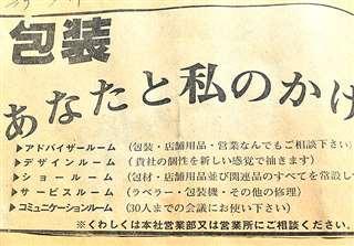 相談業務やデザインの請負をうたう新聞広告=昭和53年