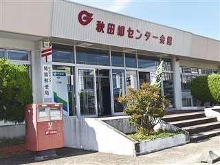 卸団地の中央に位置する協同組合秋田卸センター会館